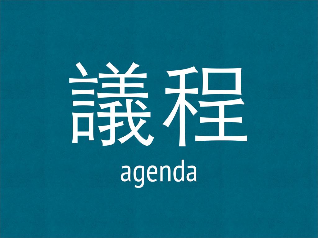 議程 agenda