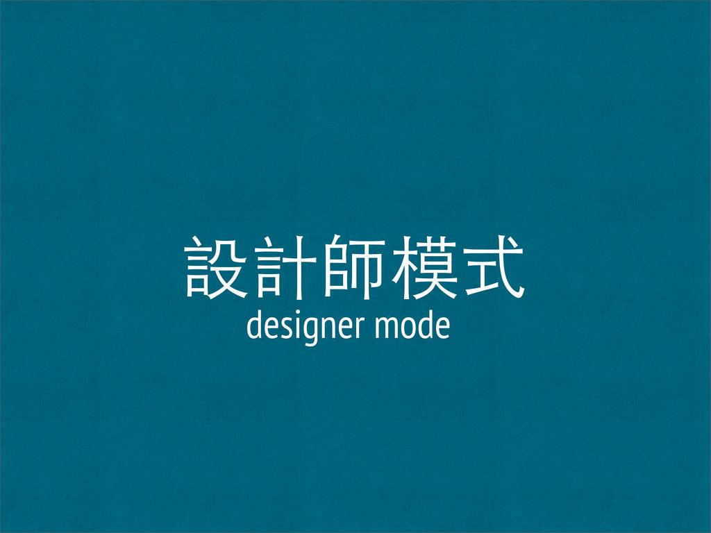 設計師模式 designer mode