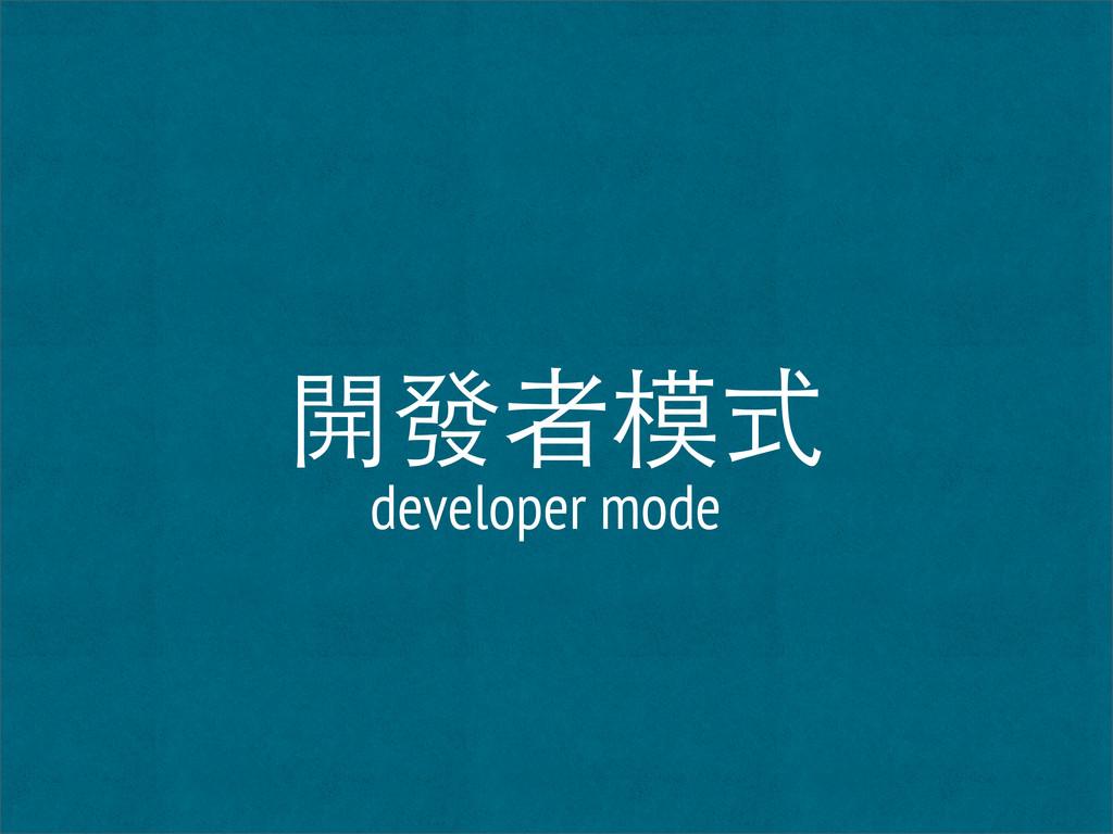 開發者模式 developer mode