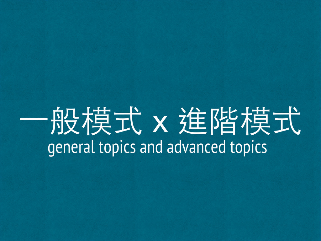 ⼀一般模式 x 進階模式 general topics and advanced topics