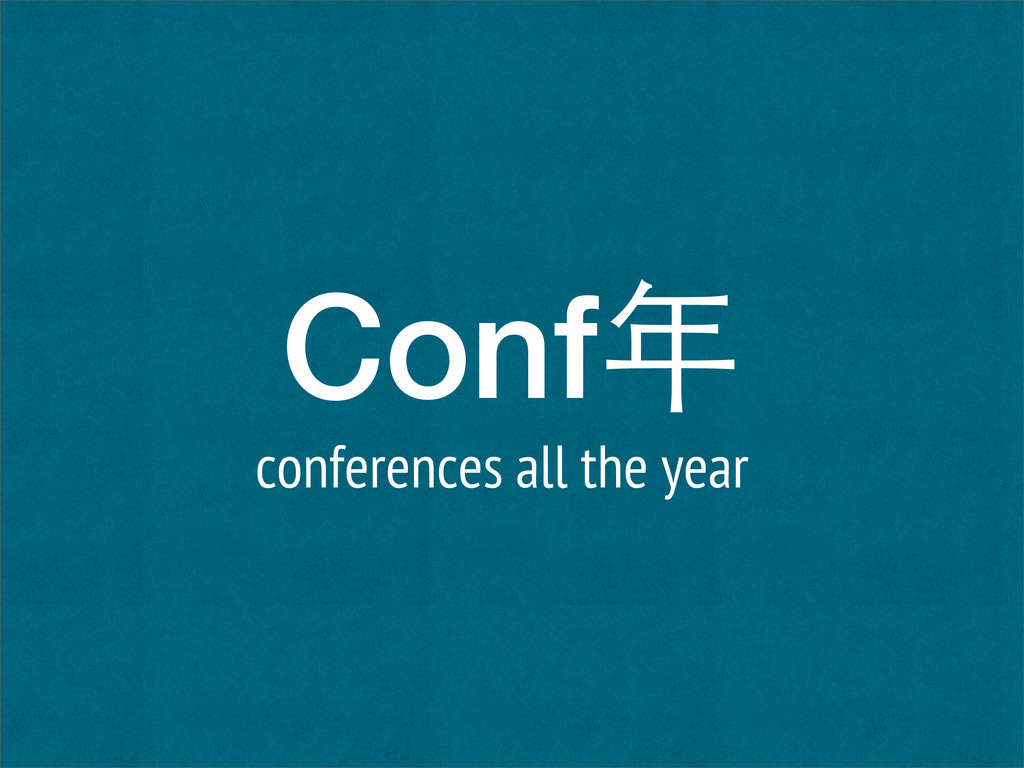 Conf年 conferences all the year