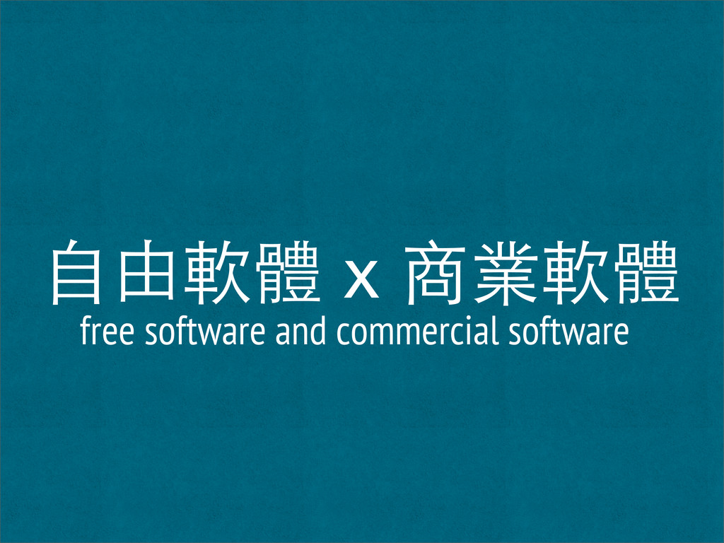 自由軟體 x 商業軟體 free software and commercial softwa...
