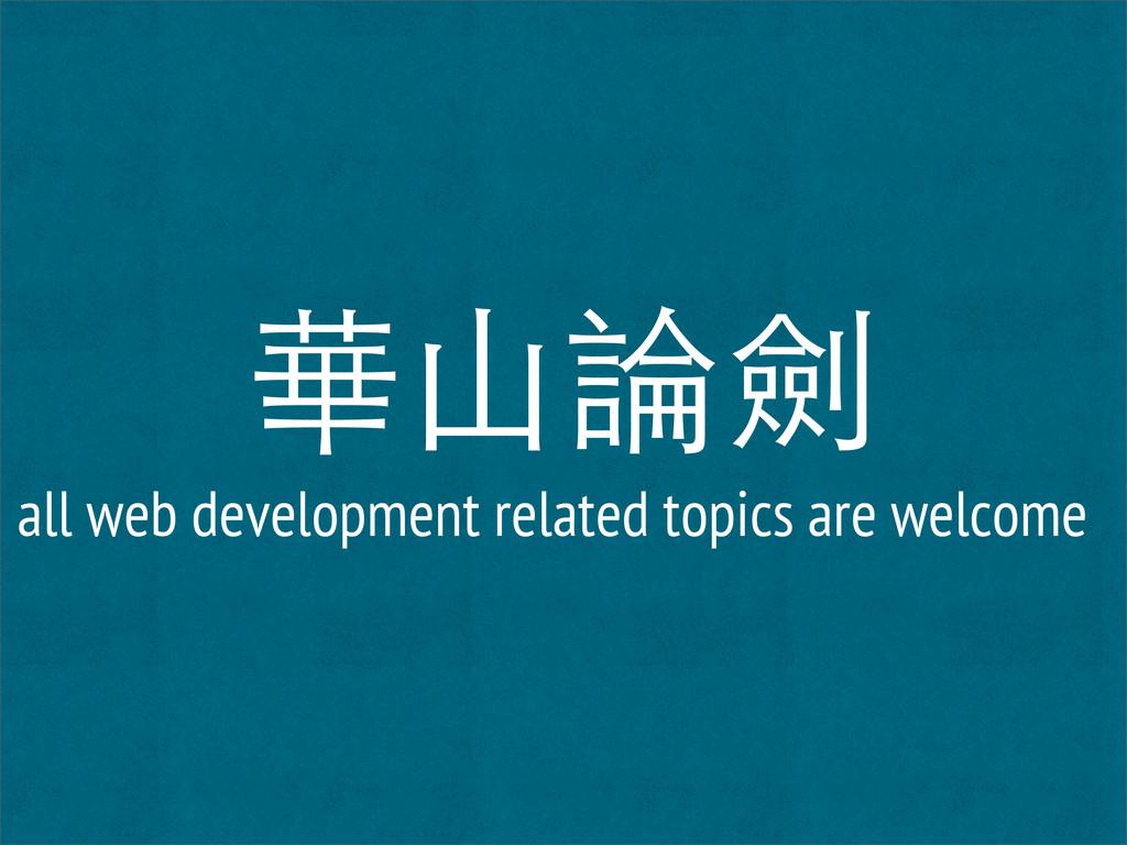 華山論劍 all web development related topics are wel...