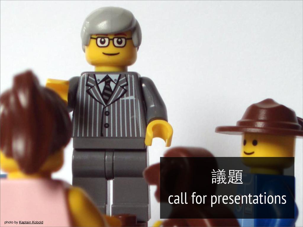 photo by Kaptain Kobold 議題 call for presentatio...