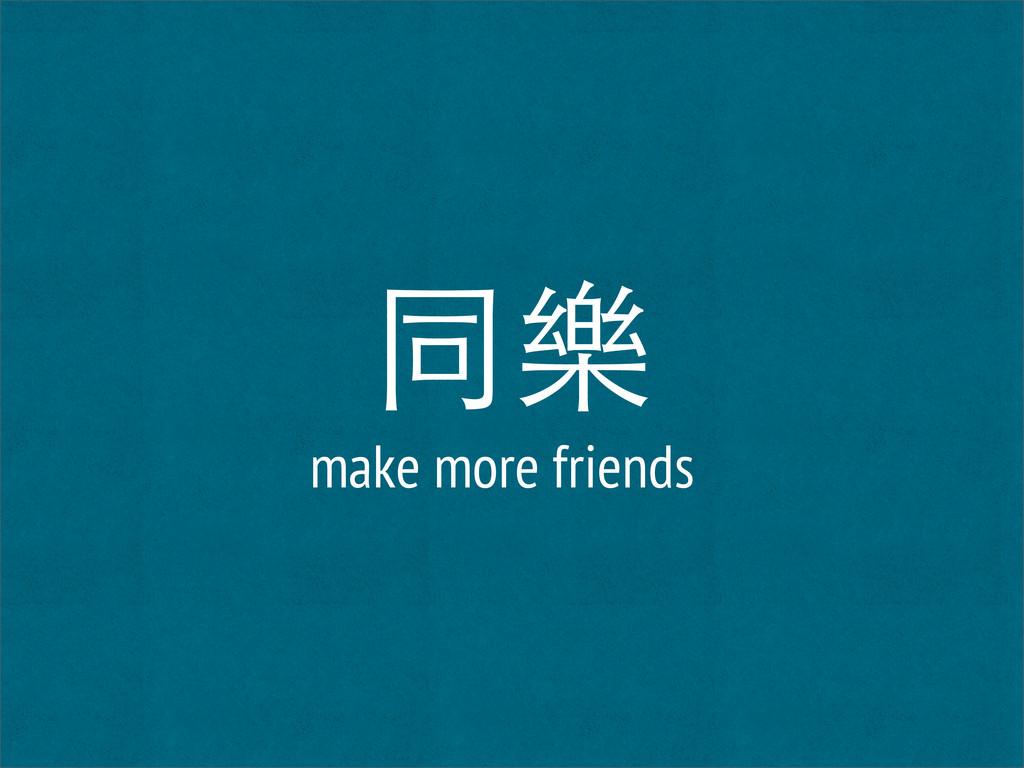同樂 make more friends