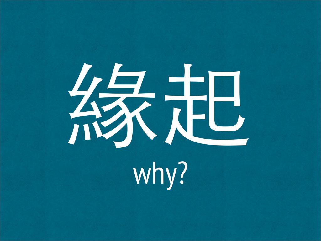 緣起 why?