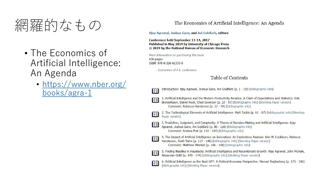網羅的なもの • The Economics of Artificial Intelligen...