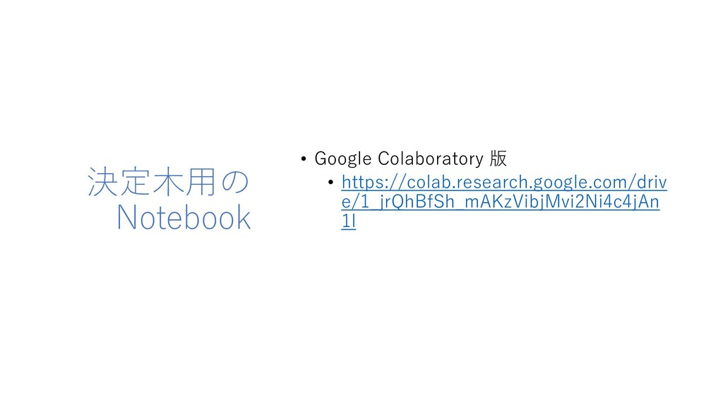 決定木用の Notebook • Google Colaboratory 版 • https:...