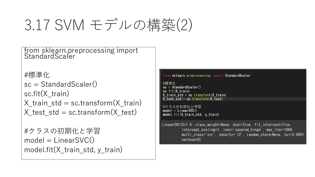 3.17 SVM モデルの構築(2) from sklearn.preprocessing i...