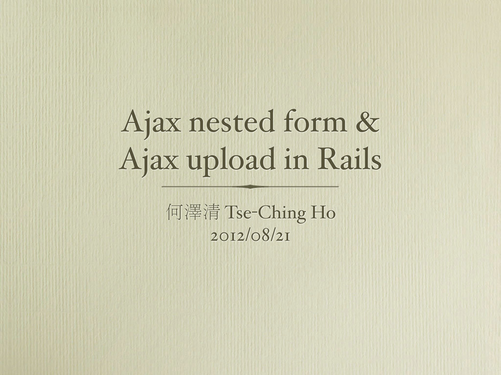 Ajax nested form & Ajax upload in Rails 何澤清 Tse...