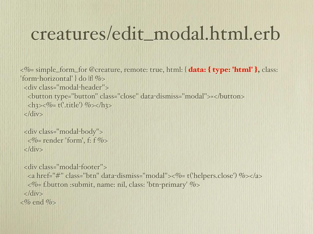 creatures/edit_modal.html.erb <%= simple_form_f...
