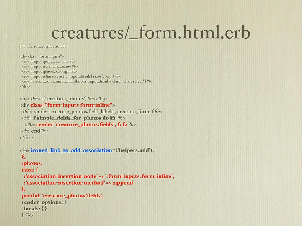 creatures/_form.html.erb <%= f.error_notificatio...