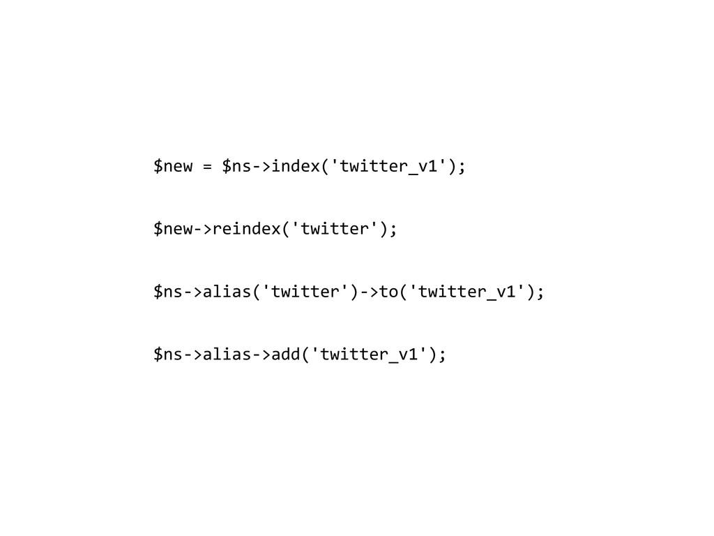 $new = $ns->index('twitter_v1'); $new->reindex(...