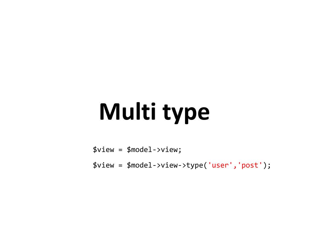 Multi type $view = $model->view; $view = $model...