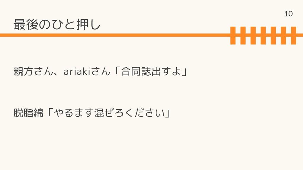 最後のひと押し 親方さん、ariakiさん「合同誌出すよ」 脱脂綿「やるます混ぜろください」 ...