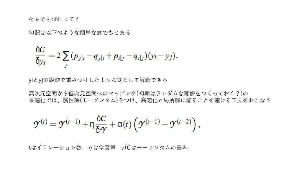 そもそもSNEって? 勾配は以下のような簡単な式でもとまる yiとyjの距離で重みづけしたよう...