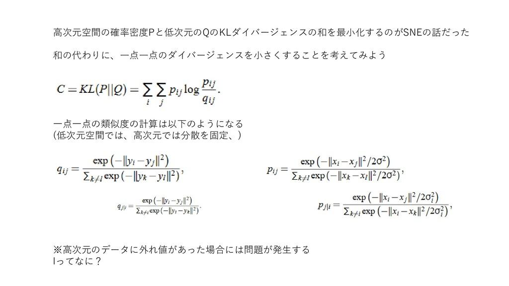 高次元空間の確率密度Pと低次元のQのKLダイバージェンスの和を最小化するのがSNEの話だった ...