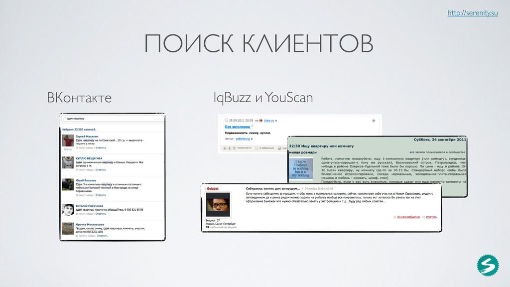 ПОИСК КЛИЕНТОВ IqBuzz и YouScan ВКонтакте http:...