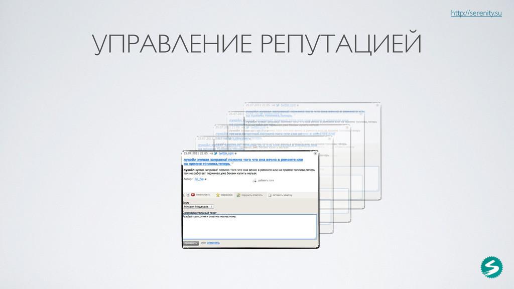 УПРАВЛЕНИЕ РЕПУТАЦИЕЙ http://serenity.su