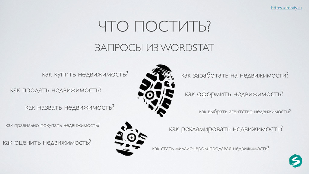 ЗАПРОСЫ ИЗ WORDSTAT ЧТО ПОСТИТЬ? http://serenit...