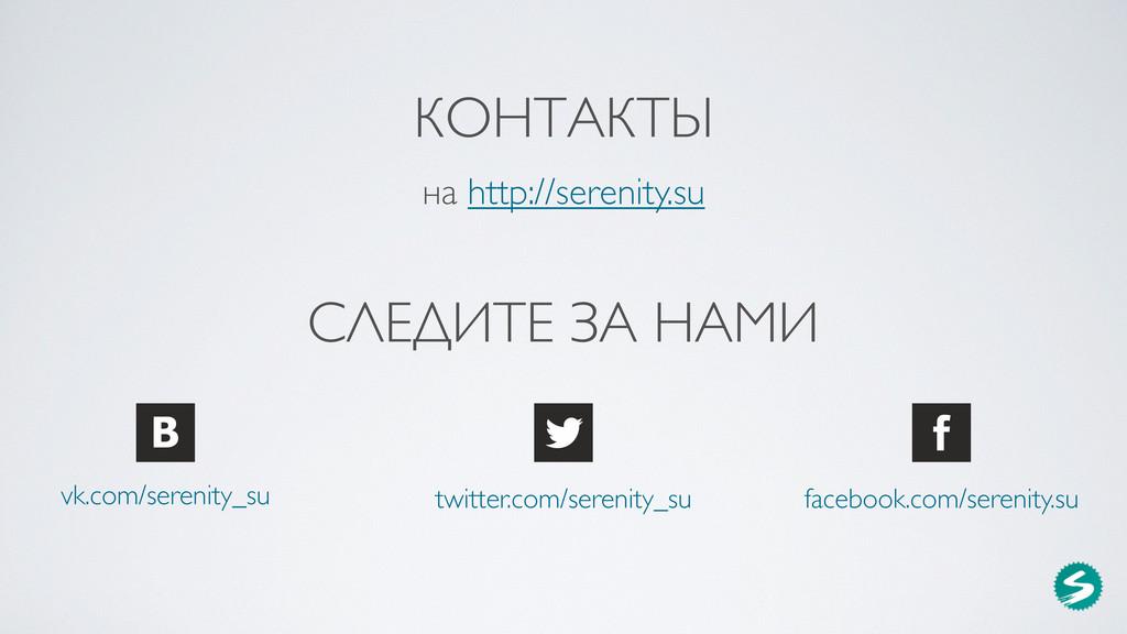 КОНТАКТЫ на http://serenity.su СЛЕДИТЕ ЗА НАМИ ...
