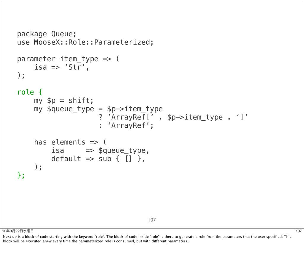 package Queue; use MooseX::Role::Parameterized;...