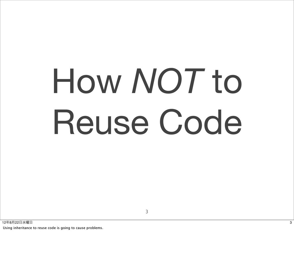 How NOT to Reuse Code 3 3 128݄22ਫ༵ Using inh...