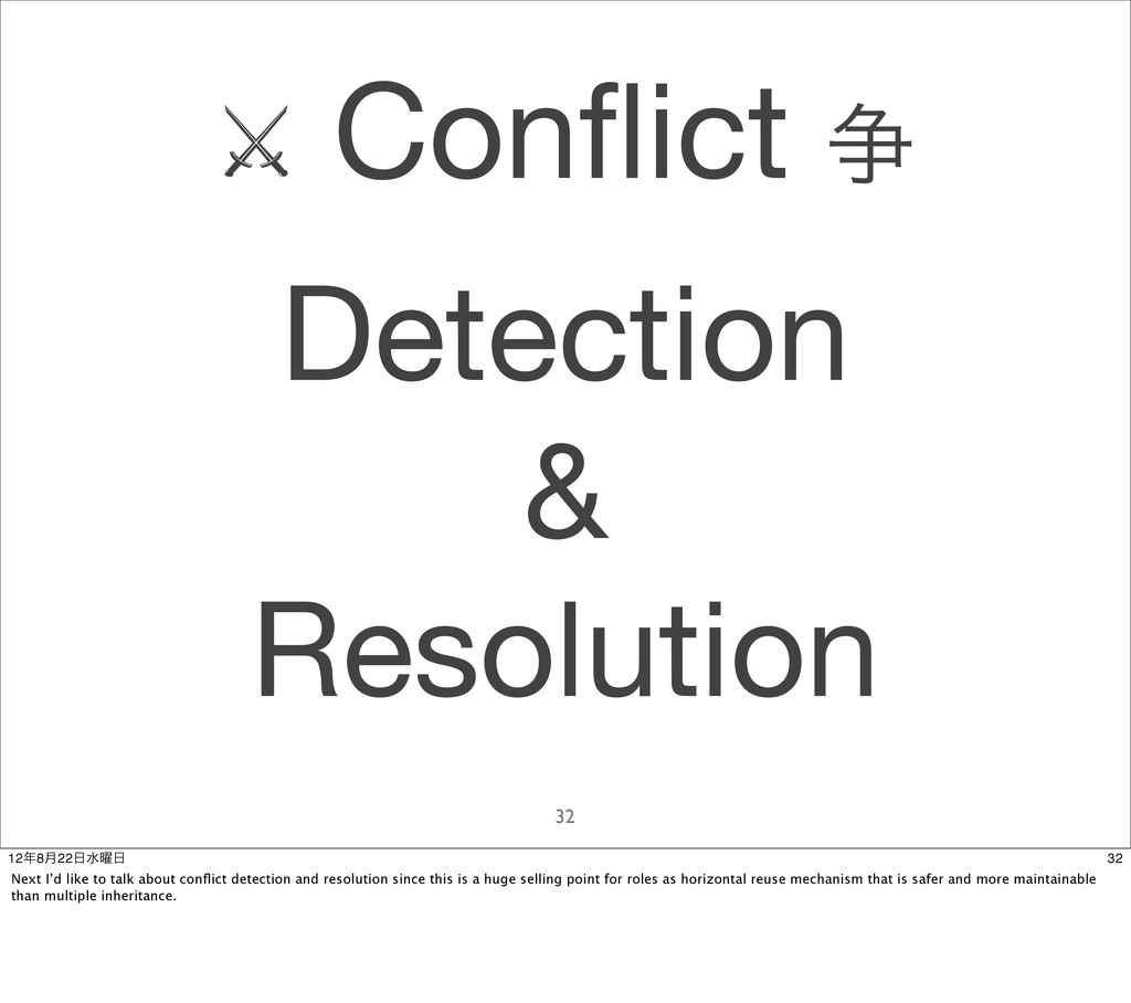 ⚔ Conflict ૪ Detection & Resolution 32 32 128݄2...