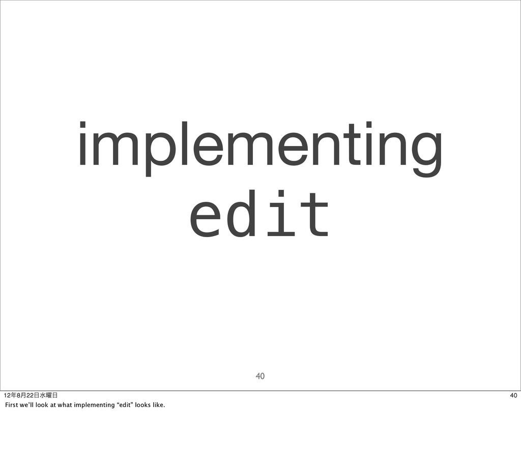 implementing edit 40 40 128݄22ਫ༵ First we'll...