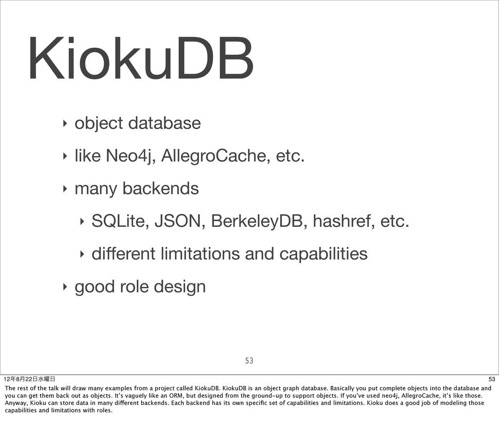 KiokuDB ‣ object database ‣ like Neo4j, Allegro...