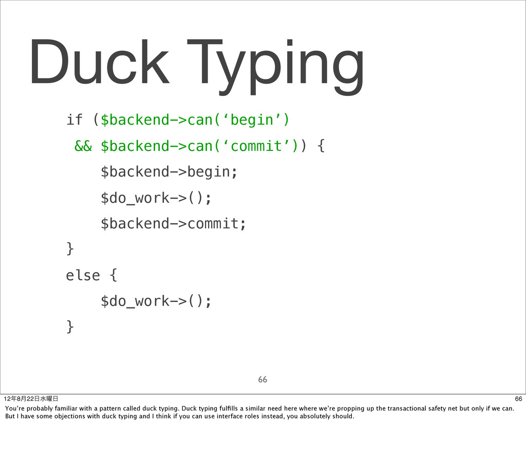 Duck Typing 66 if ($backend->can('begin') && $b...