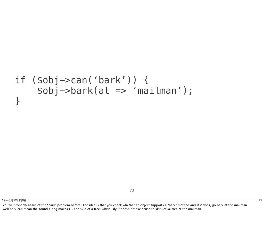 if ($obj->can('bark')) { $obj->bark(at => 'mail...