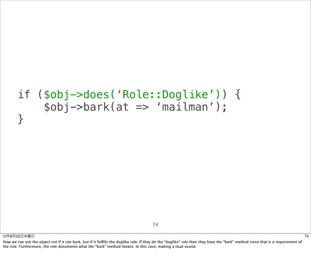 if ($obj->does('Role::Doglike')) { $obj->bark(a...