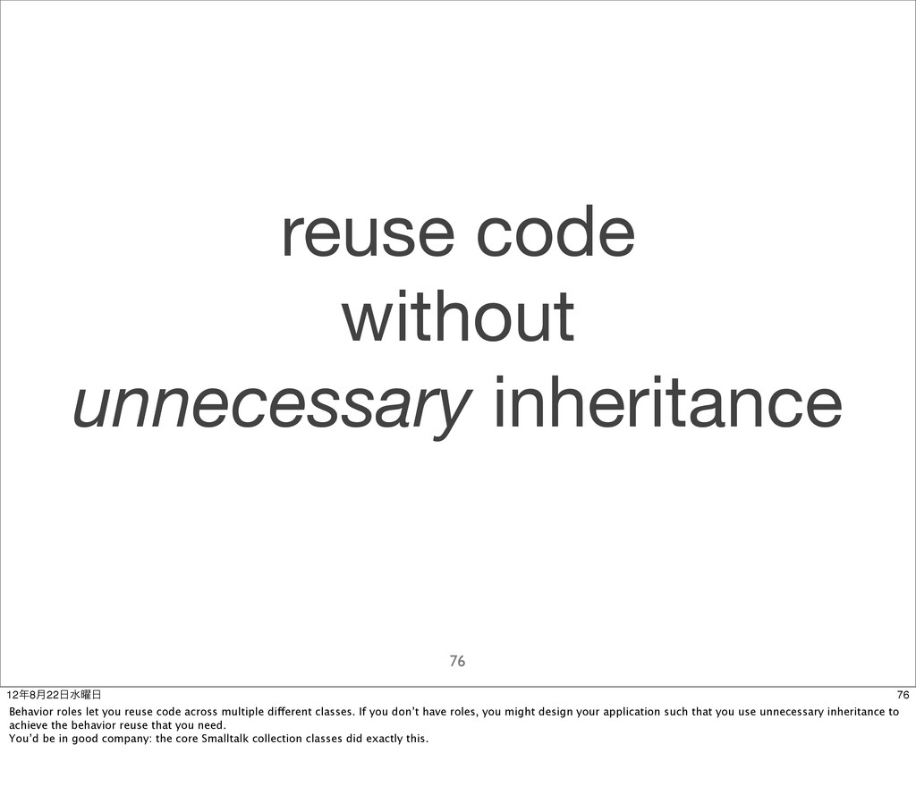 reuse code without unnecessary inheritance 76 7...