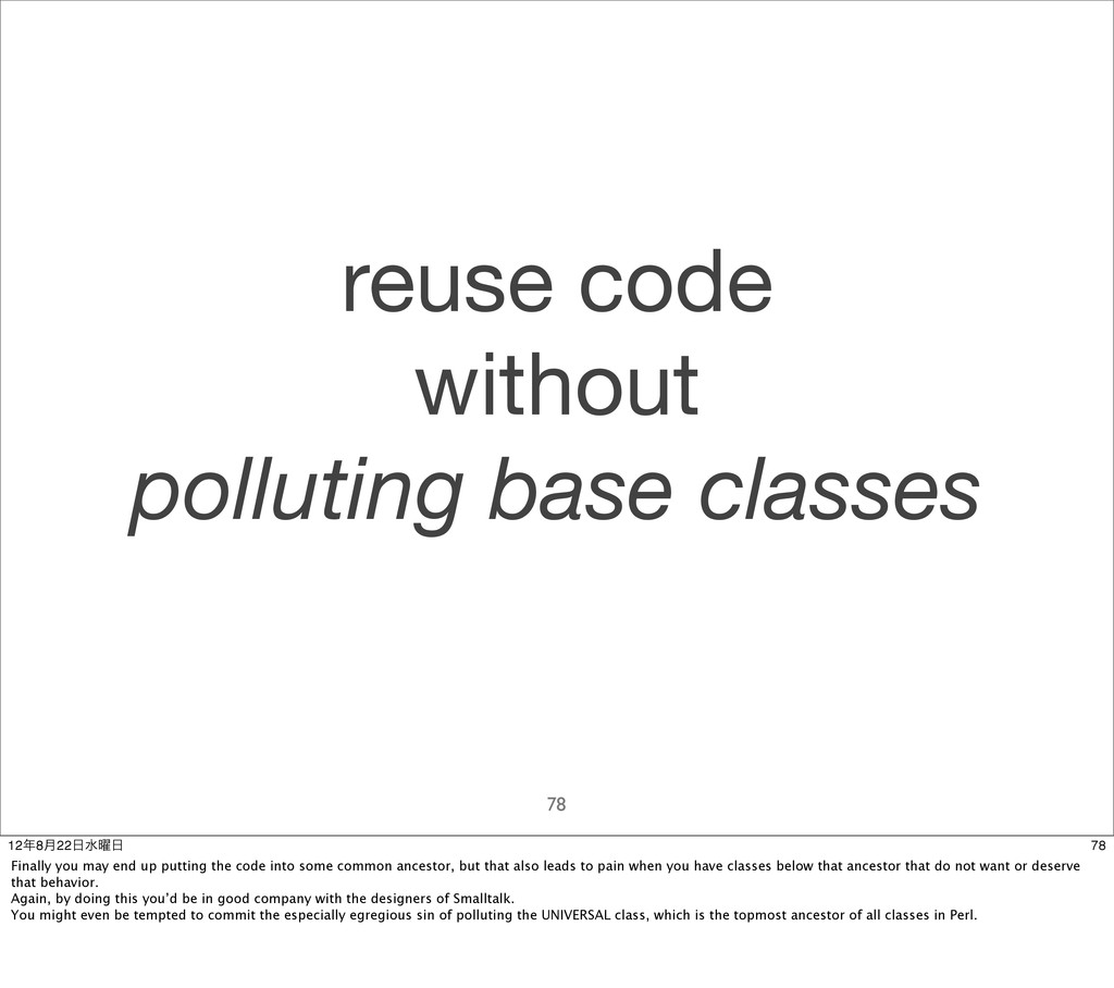 reuse code without polluting base classes 78 78...
