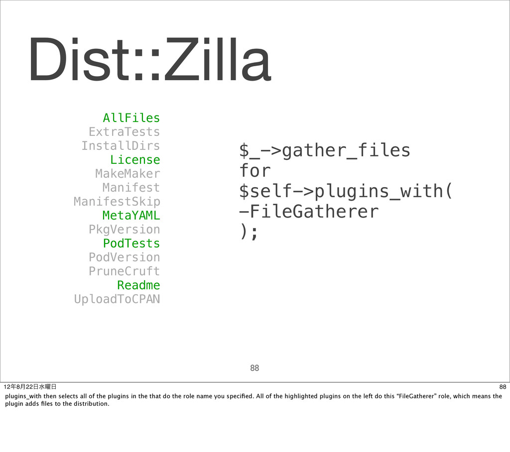 Dist::Zilla 88 AllFiles ExtraTests InstallDirs ...
