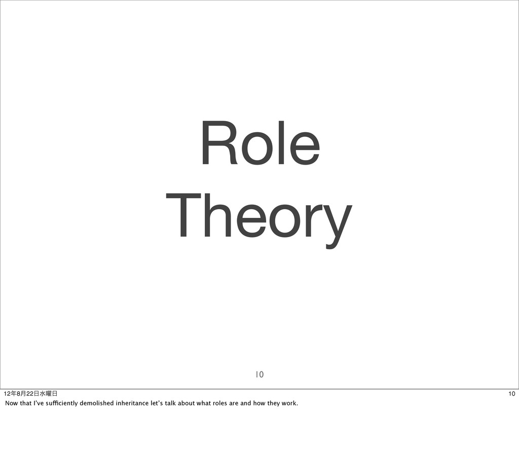 Role Theory 10 10 128݄22ਫ༵ Now that I've suf...