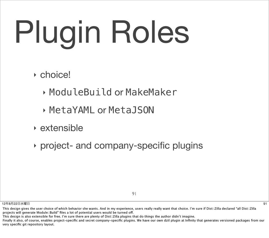 Plugin Roles ‣ choice! ‣ ModuleBuild or MakeMak...