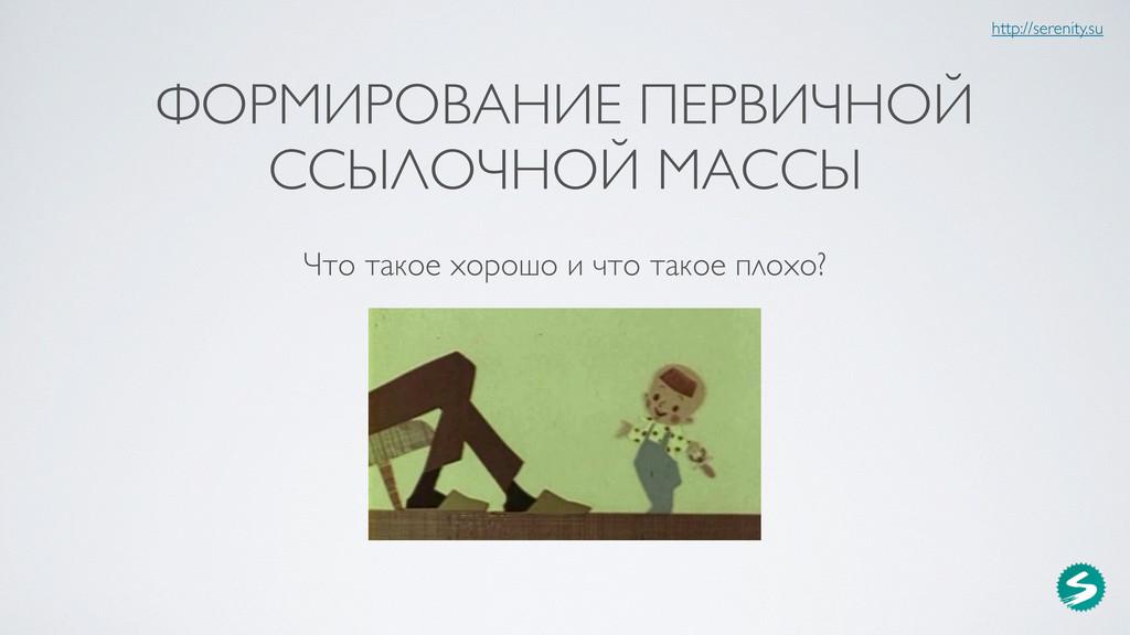 http://serenity.su ФОРМИРОВАНИЕ ПЕРВИЧНОЙ ССЫЛО...