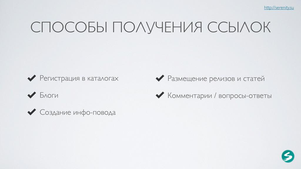 http://serenity.su СПОСОБЫ ПОЛУЧЕНИЯ ССЫЛОК Рег...