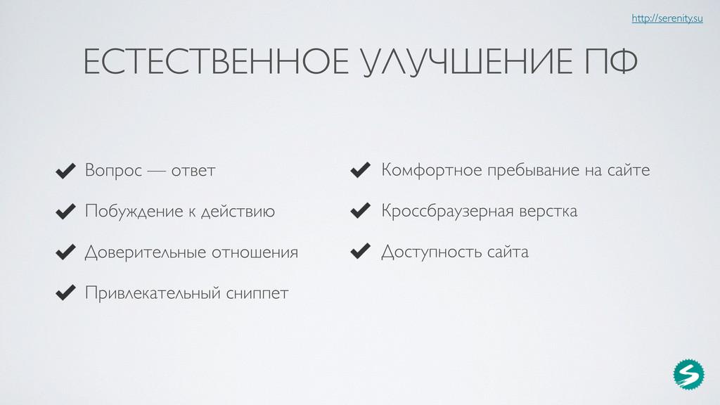 http://serenity.su ЕСТЕСТВЕННОЕ УЛУЧШЕНИЕ ПФ Ко...