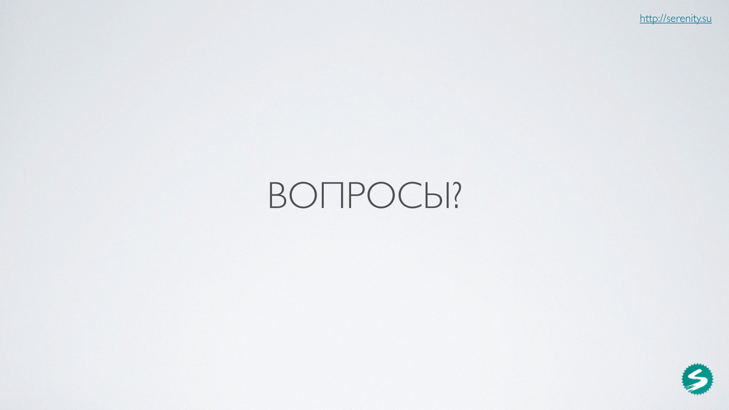 http://serenity.su ВОПРОСЫ?