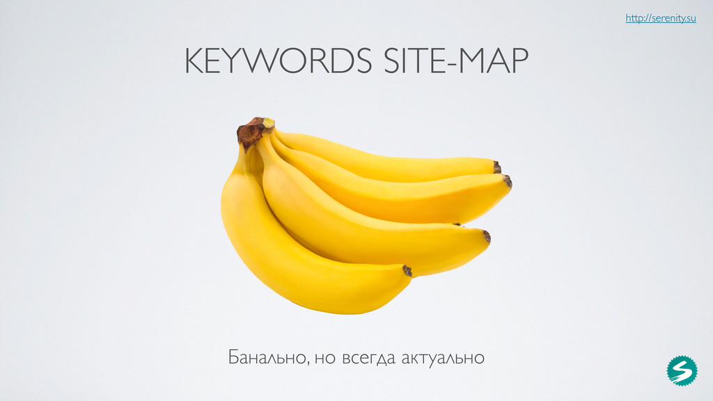 http://serenity.su KEYWORDS SITE-MAP Банально, ...
