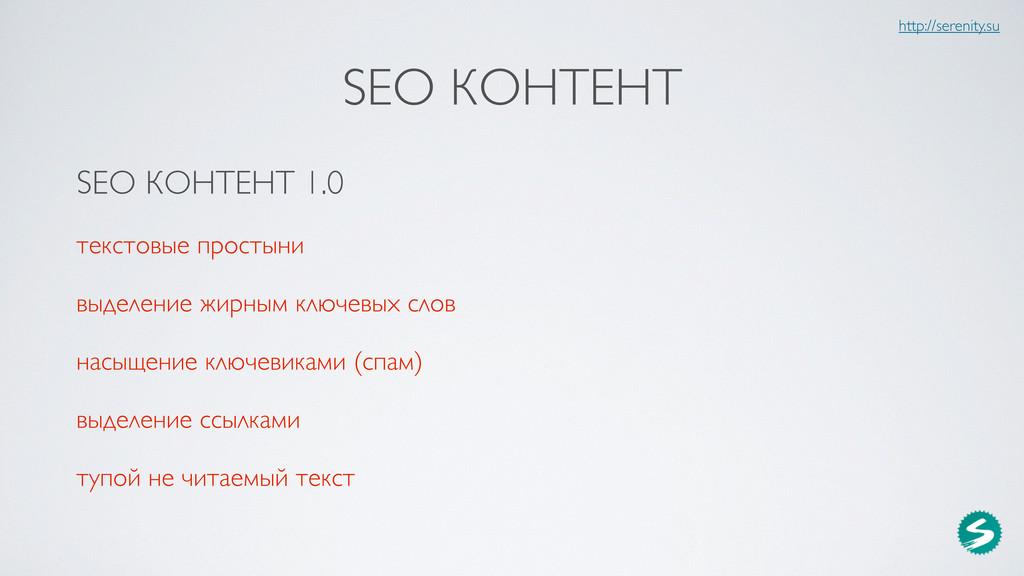 http://serenity.su SEO КОНТЕНТ SEO КОНТЕНТ 1.0 ...