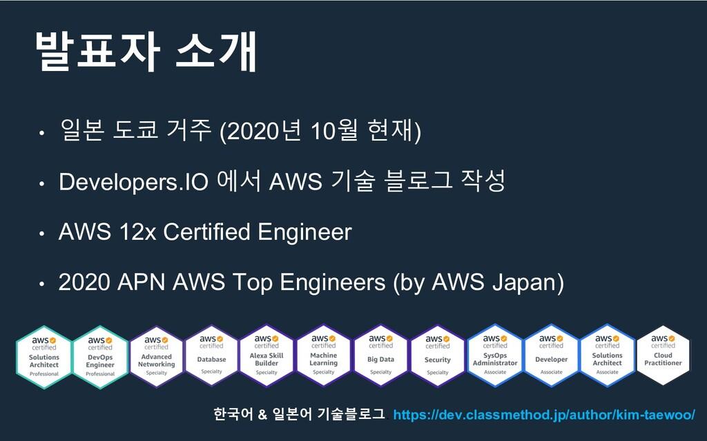 발표자 소개 • 일본 도쿄 거주 (2020년 10월 현재) • Developers.I...