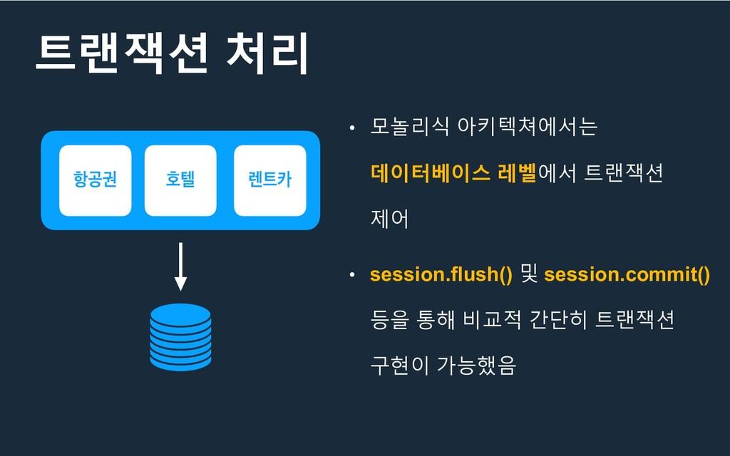 트랜잭션 처리 • 모놀리식 아키텍쳐에서는 데이터베이스 레벨에서 트랜잭션 제어 • se...
