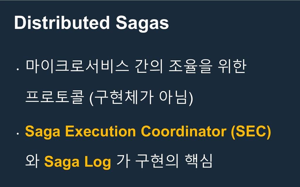 Distributed Sagas • 마이크로서비스 간의 조율을 위한 프로토콜 (구현체...