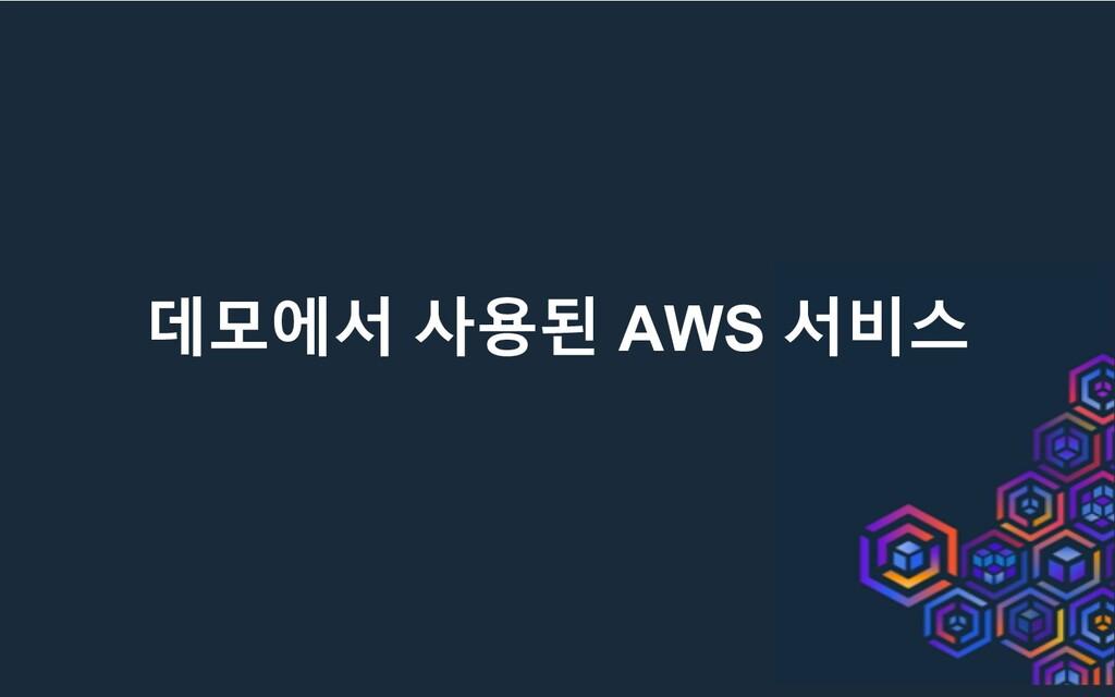 데모에서 사용된 AWS 서비스