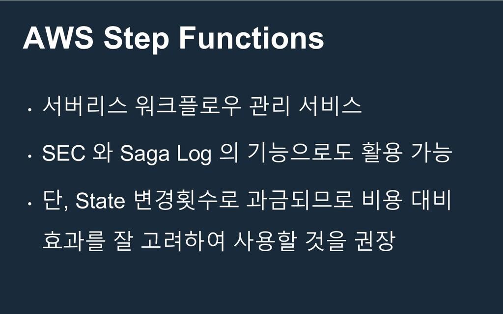 AWS Step Functions • 서버리스 워크플로우 관리 서비스 • SEC 와 ...