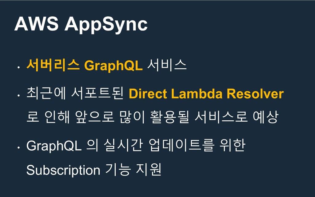 AWS AppSync • 서버리스 GraphQL 서비스 • 최근에 서포트된 Direc...